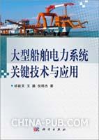 大型船舶电力系统关键技术与应用