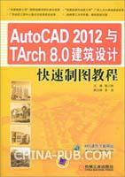 AutoCAD 2012与TArch 8.0建筑设计快速制图教程
