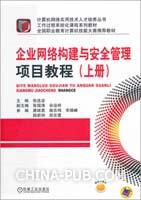 企业网络构建与安全管理项目教程(上册)