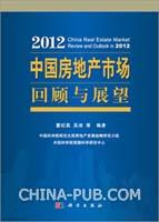 2012中国房地产市场回顾与展望[按需印刷]