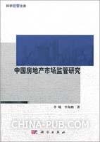 中国房地产市场监管研究[按需印刷]