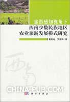 旅游感知视角下西南少数民族地区农业旅游发展模式研究[按需印刷]