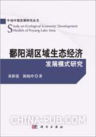 鄱阳湖区域生态经济发展模式研究[按需印刷]