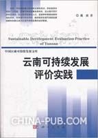 云南可持续发展评价实践[按需印刷]