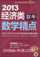 2013经济类联考.数学精点(含2011年与2012年经济类联考数学真题及精解)
