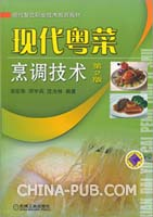 现代粤菜烹调技术(第2版)