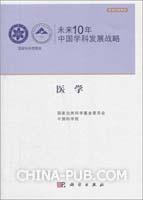 未来10年中国学科发展战略.医学
