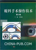 眼科手术操作技术(第二版)