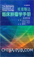 Bethesda临床肿瘤学手册[按需印刷]