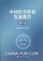 中国医学科技发展报告2012