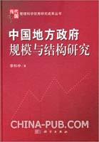 中国地方政府规模与结构研究