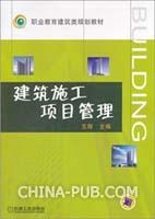 建筑施工项目管理――职业教育建筑类规划教材