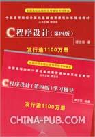 C程序设计(第四版)、C程序设计(第四版)学习辅导(2册套装)