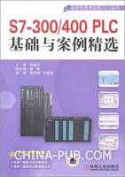 基础与案例精选\\S7-300/400 PLC