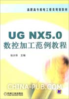 数控加工范例教程UG NX5.0
