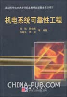 机电系统可靠性工程
