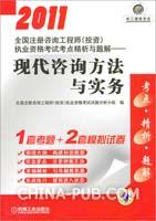 2011现代咨询方法与实务