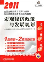宏观经济政策与发展规划2011