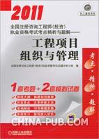 工程项目组织与管理2011