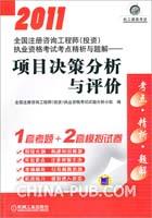 2011项目决策分析与评价