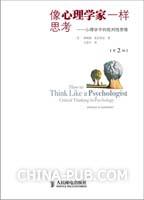 像心理学家一样思考--心理学中的批判性思维(第2版)