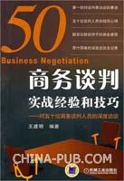 商务谈判实战经验和技巧――对五十位商务谈判人员的深度访谈