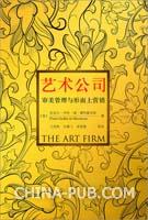 艺术公司――审美管理与形而上营销(艺术类公司管理与营销的经典之作)