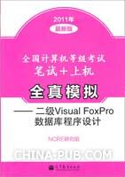 (2011年最新版)全国计算机等级考试笔试+上机全真模拟.二级Visual FoxPro数据库程序设计