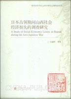 日本占领期间山西社会经济损失的调查研究