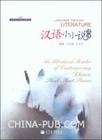 汉语小小说选读