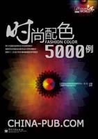 (特价书)时尚配色5000例(全彩)
