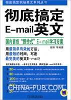 彻底搞定E-mail英文