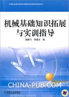 机械基础知识拓展与实训指导(机械基础(少学时)配套用书)