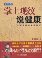掌上观纹与健康:王晨霞新与掌纹诊疗