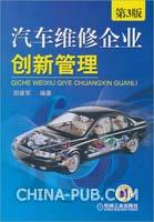 汽车维修企业创新管理
