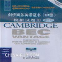 剑桥商务英语证书(中级)模拟试题册.听力CD