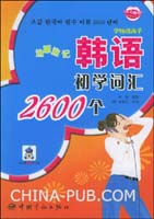韩语初学词汇2600个:(附光盘)