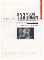国际学术交流实用英语教程[按需印刷]