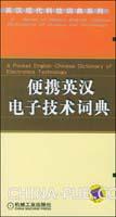 便携英汉电子技术词典