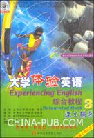 大学体验英语综合教程3课文辅导