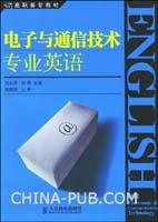 (特价书)电子与通信技术专业英语