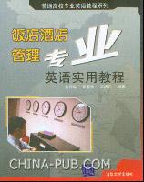 饭店酒店管理专业英语实用教程