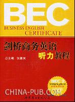 剑桥商务英语听力教程