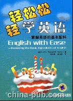 (特价书)轻轻松松学英语:掌握英语的基本配料