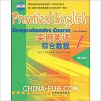 实用英语综合教程.1