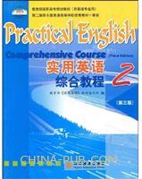 实用英语综合教程.2(第三版)