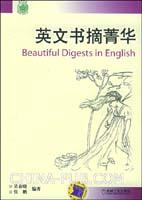 英文书摘菁华