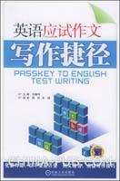 英语应试作文写作捷径