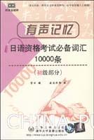 有声记忆:日语资格考试必备词汇10000条:初级部分
