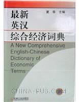 最新英汉综合经济词典